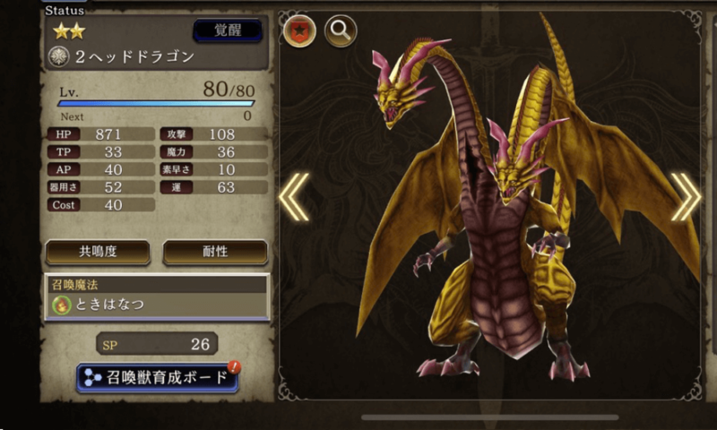 幻影戦争の召喚獣、2ヘッドドラゴン