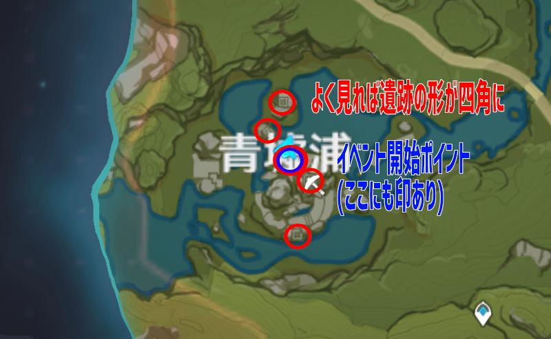 原神の謎解き、青墟浦の宝、印の場所マップ
