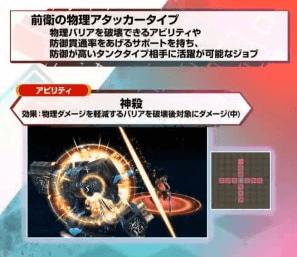 FFBE幻影戦争FF10コラボ、アーロンのアビリティ神殺
