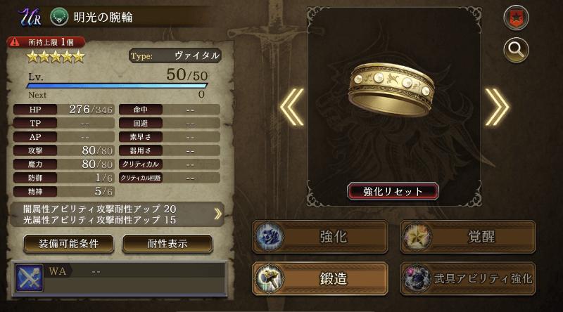 FFBE幻影戦争のURクラフト、光明の腕輪