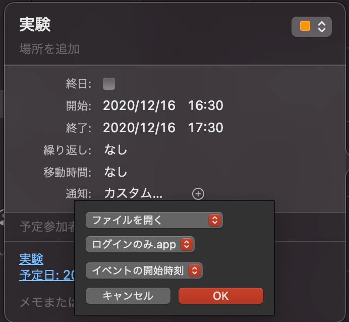 Automatorで作成したファイルをカレンダーで起動するようにする