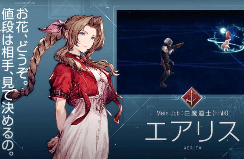 エアリスのユニット画像、FF7Rコラボ幻影戦争