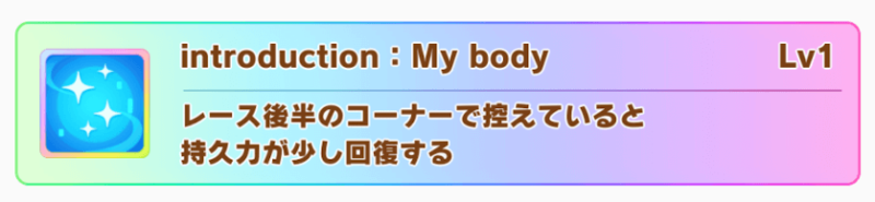 アグネスタキオンのスキル、introduction:My body