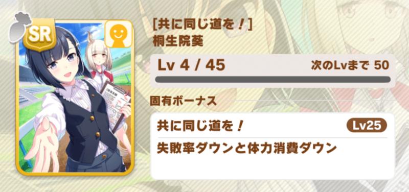 桐生院葵のサポートカードの性能を探る