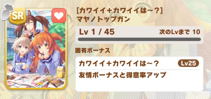 SRサポートカード「カワイイ+カワイイは〜?」