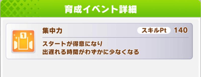 集中力も取得できる、SRサポートカード「カワイイ+カワイイは〜?」