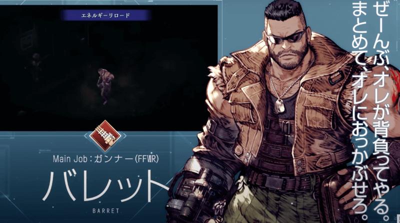 バレットのユニット画像、FF7Rコラボ幻影戦争