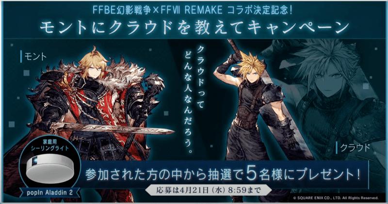 Twitterキャンペーン、FF7Rと幻影戦争のコラボイベント