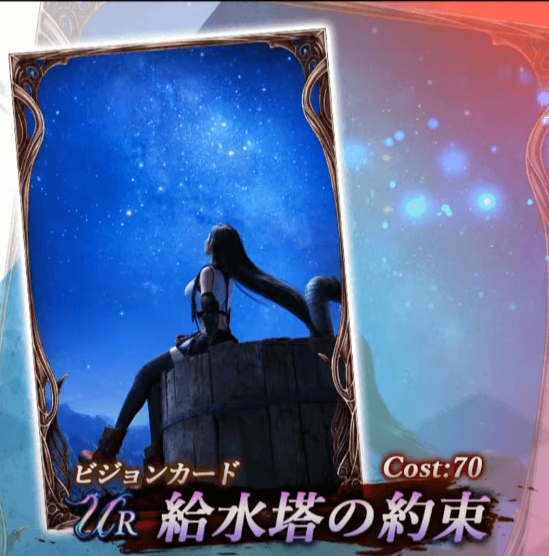 給水塔の約束、FF7Rと幻影戦争コラボ、限定ビジョンカード