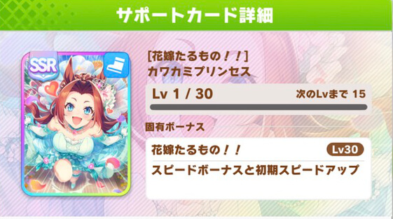 カワカミプリンセス「花嫁たるもの!!」のサポートカードの基本情報