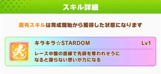 キラキラ☆スターダムSTARDOM