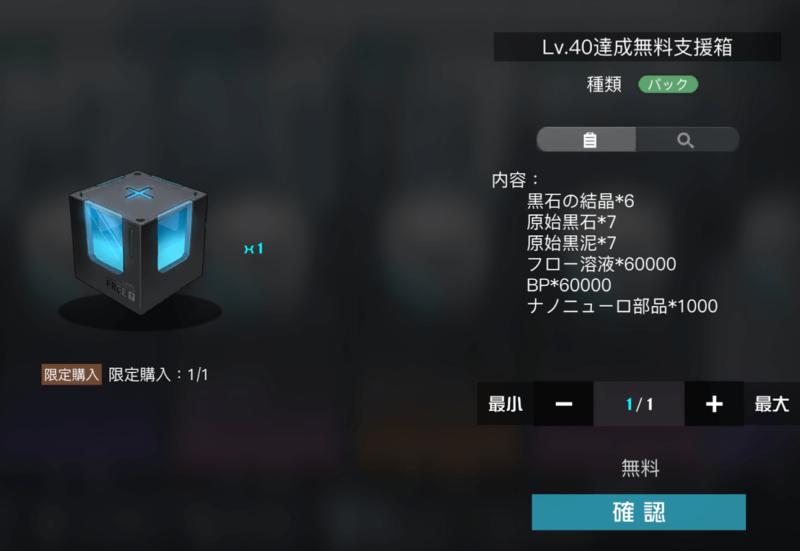 Lv.40無料の達成強化支援箱、ブラックサージナイトの課金アイテム