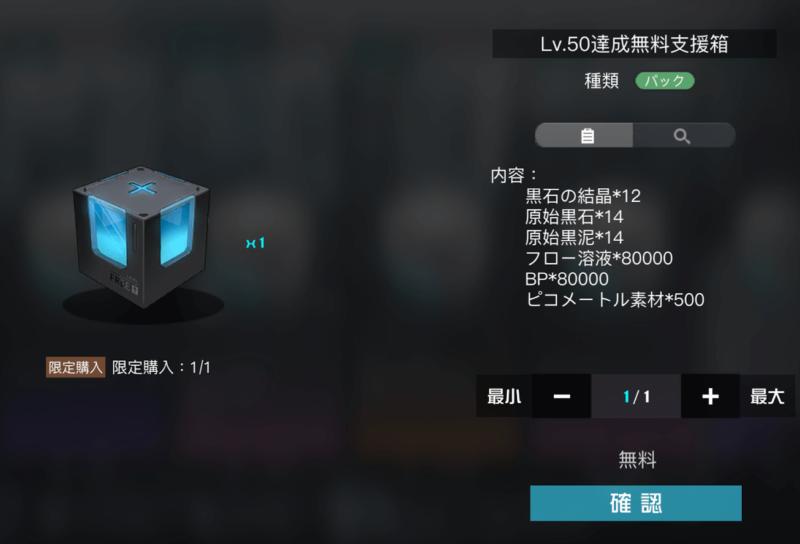 Lv.50無料の達成強化支援箱、ブラックサージナイトの課金アイテム