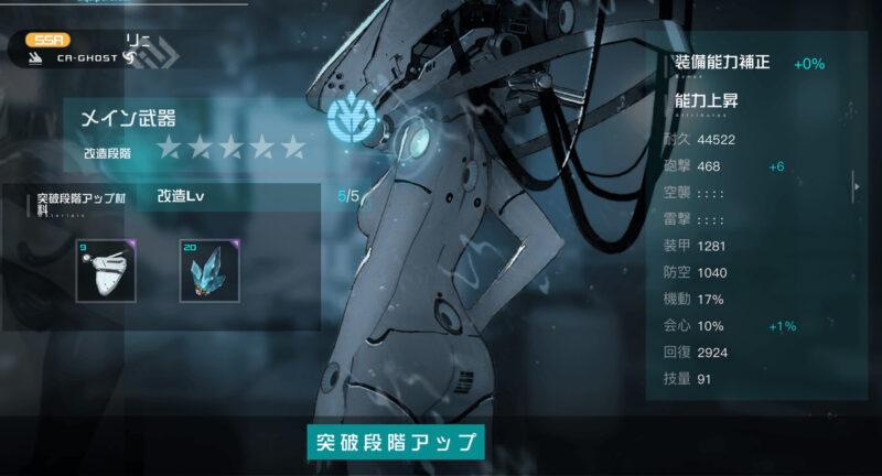 メイン武器を改造する、ブラックサージナイトの艦装改造に関すること