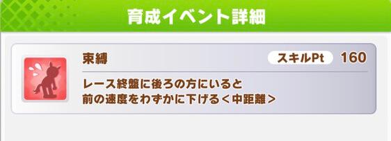 カワカミプリンセス「花嫁たるもの!!」のサポートカード、イベントで取得できる束縛