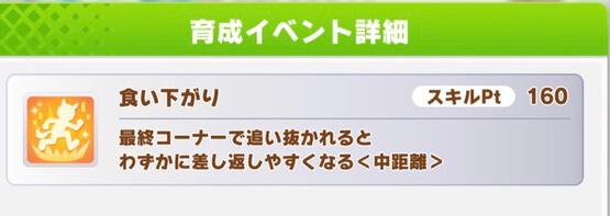 カワカミプリンセス「花嫁たるもの!!」のサポートカード、イベントで取得できる食い下がり