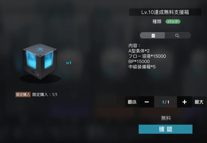 Lv.10無料の達成強化支援箱、ブラックサージナイトの課金アイテム