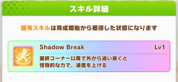 shadow break、ウマ娘ナリタブライアンの固有スキル